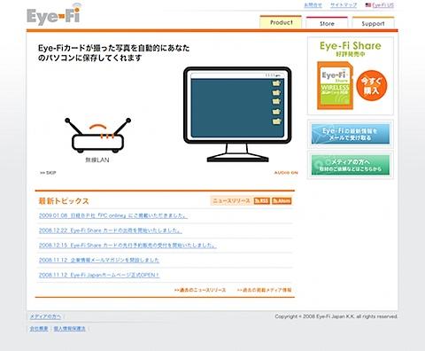 Eye-FiJapan.png